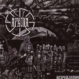 ARKONA - Revival